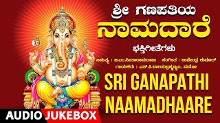 Sri Ganapathi Naamadhaare Audio Jukebox Songs | Upendra Kumar | Kannada Devotional Songs