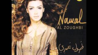 نوال الزغبي - طول عمري / Nawal Al Zoghbi - Tool Omry