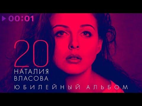Наталия Власова - 20. Юбилейный альбом | 2019