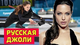Керлингистка Брызгалова сводит с ума весь мир // ТРЕЙЛЕР
