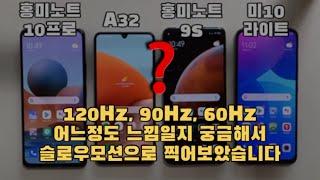 샤오미 홍미노트10 프로 디스플레이 120Hz 주사율 …