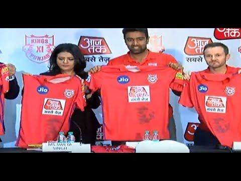 BREAKING LIVE: Aaj Tak Becomes Title Sponsor Of Kings XI Punjab | IPL 2019 | Sports Tak