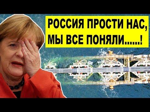 Срочно! Германия ПОЧУВСТВОВАЛА вкус АНТИРОССИЙСКИХ санкций...!