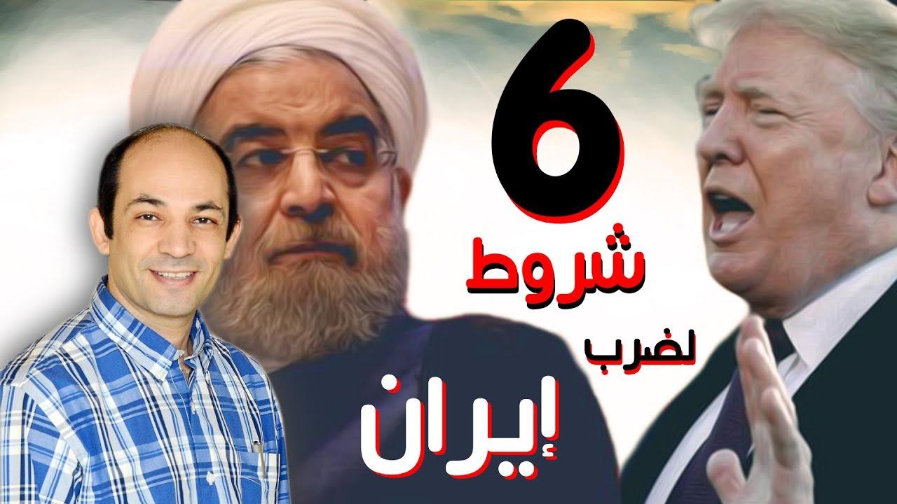 شروط أمريكا الست لشن حرب على إيران وخيارات السعودية