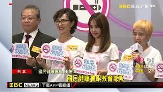 蔡依林拒菸大使 宣告新興菸品不等於時尚