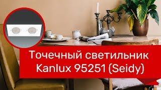 Точечный светильник KANLUX 95251, 95250 (KANLUX 19455, 19454 Seidy) обзор