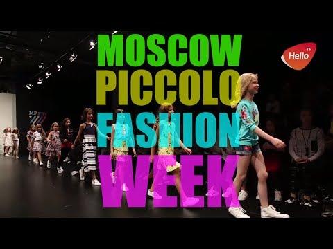 MOSCOW PICCOLO FASHION WEEK | НЕДЕЛЯ МОДЫ PICCOLO В МОСКВЕ | ДЕТСКАЯ НЕДЕЛЯ МОДЫ - Cмотреть видео онлайн с youtube, скачать бесплатно с ютуба