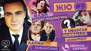 ЖЮ#9 / Клэп душит подписчиц, Ларин vs. Хованский, конкурент Ивангая
