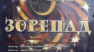 У Коломиї відбудеться фестиваль-конкурс дитячого естрадного мистецтва «Зорепад»