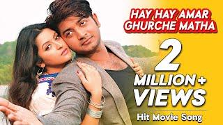 Hay Hay Amar Ghurche Matha | Koto Shopno Koto Asha | Movie Song | Pori Moni | Bappy Chowdhury