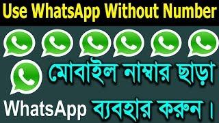 WhatsApp ব্যাবহার করুন কোন প্রকার মোবাইল নাম্বার ছাড়া। এন্ড্রয়েড মোবাইল থাকলে সব করা যায়।Don't Miss