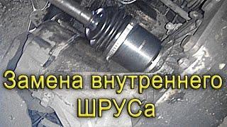 видео Замена ШРУСа ВАЗ-2109. Замена внешнего и внутреннего ШРУСАа ВАЗ-2109