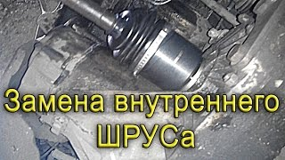 Замена внутреннего ШРУСа на ВАЗ 2108, 2109, 2110, 2112, 2114.
