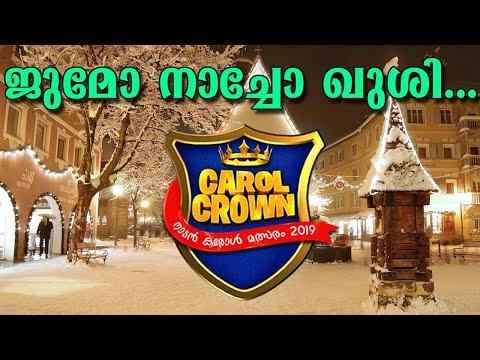 Special Hindi Christmas Carol Song   Jumo Nacho...!!   Salavation Army Church   Kangazha