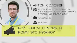 антон Соловей -