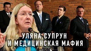 Уляна Супрун и Медицинская Мафия
