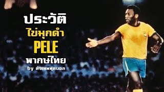 ประวัติ ไข่มุกดำ เปเล่ (PELE) สุดยอดตำนานกองหน้าของโลกฟุตบอลทีมชาติบราซิล พากษ์ไทย โดย ตัวเทพฟุตบอล