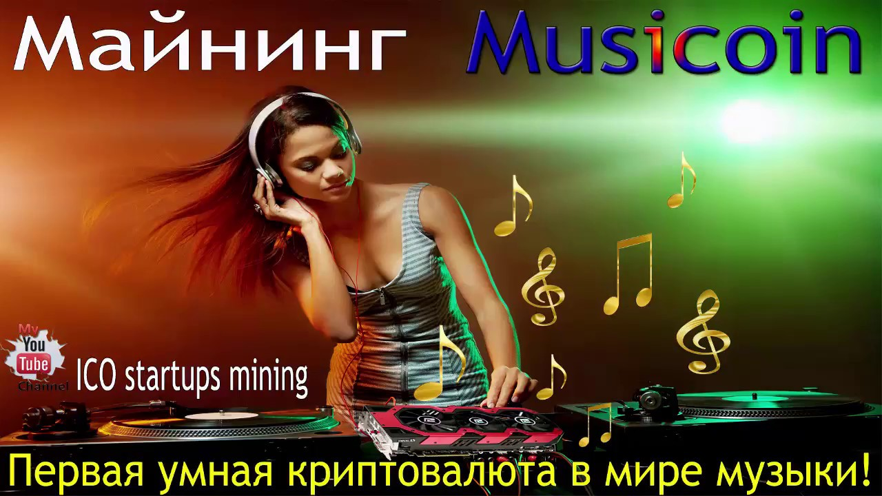 Майнинг криптовалюты Musicoin! Как настроить mining на видеокарте! Криптовалюта в мире музыки!
