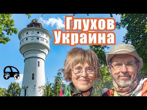 Город Глухов Сумской области: история и современность (English and Russian subtitles)