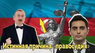 Истинная мотивация азербайджанских спецслужб сфабриковавших уголовное дело против Марата Уелданова