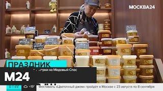 Медовый Спас отпразднуют в столичных парках - Москва 24