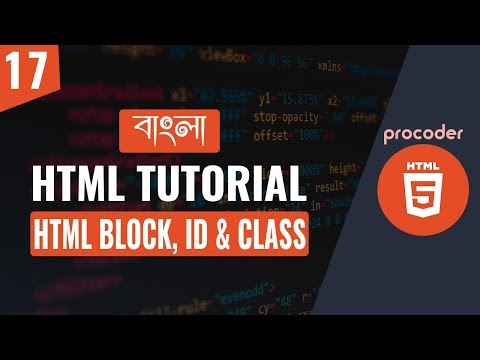 HTML Tutorial for Beginners in Bangla | HTML Block, HTML ID and HTML class | Part 17 thumbnail