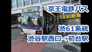【本日最終運行】京王バス 渋61初台駅行き【GoPro前面展望】