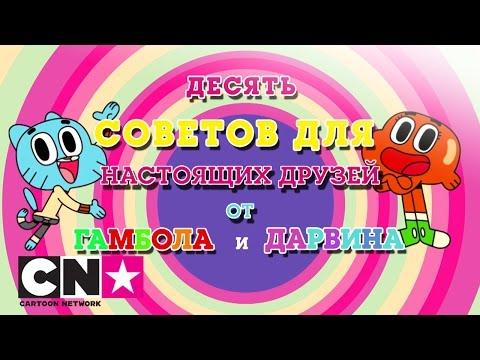 Онлайн игры с перонажами Картун Нетворк!