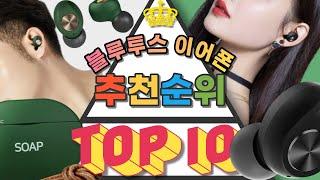 3만원이하 블루투스 무선 이어폰 가성비 순위 TOP10…