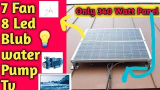 340 watts Solar system 7 Fans 1 water pump 8 led bulb Price complete detail in  Hindi