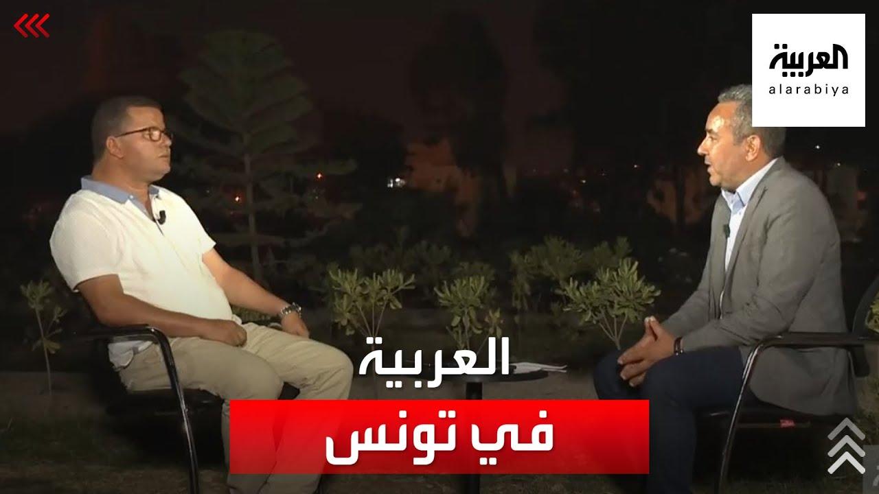 العربية في تغطية خاصة من تونس لرصد آخر التطورات والمستجدات
