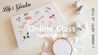 [Eng CC나홀로 프랑스자수 Online Class …