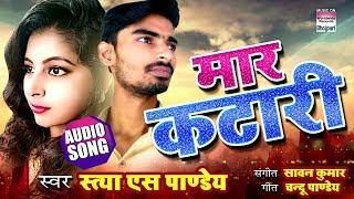 Maar Katari | Satya S Pandey | Bhojpuri Sad Song 2019 | AUDIO
