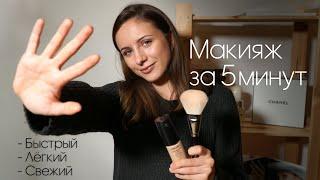 Макияж на каждый день Нюдовый макияж за 5 минут