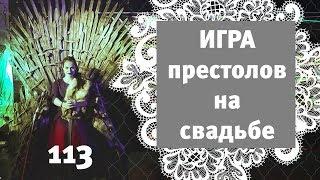113 - Чем занять гостей на Welcome? / #ARTISTEXPO / Игра престолов на свадьбе