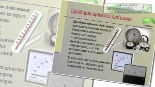 Презентация на тему Классификация   видов средств    измерений