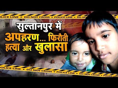 SULTANPUR: नौकर ने एक को मार डाला दूसरे को देखने पंहुचे CM योगी  | NTTV BHARAT
