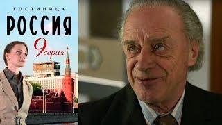 гостиница Россия. 9 серия