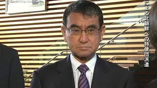 河野外務大臣会見(平成30年3月6日)