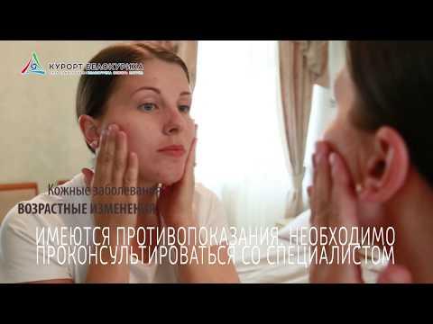 Лечение кожи и подкожной клетчатки в Белокурихе