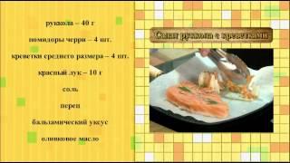 Салат Руккола с креветками.