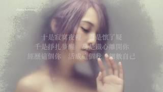 楊丞琳Rainie Yang  - 年輪說 Traces of time in love (Acoustic Cover)