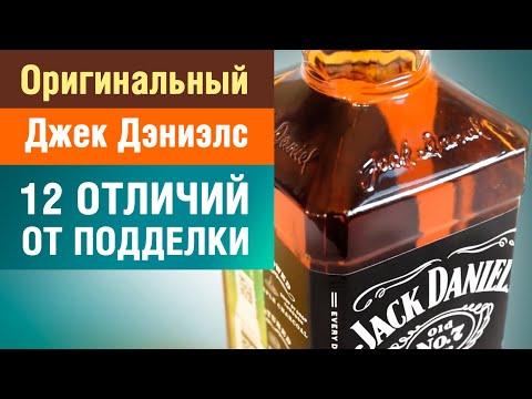 Как отличить оригинальный виски Джек Дэниэлс (whiskey Jack Daniels Original Bottle 700ml)