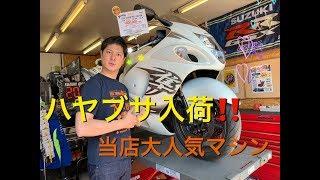 ハヤブサ入荷!SUZUKI GSX-1300R HAYABUSA バイク買取大歓迎!山形県酒田市バイク屋 SUZUKI MOTORS