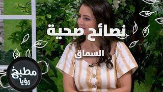 السماق - د. ربى مشربش