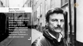 Имя России: День памяти Андрея Тарковского