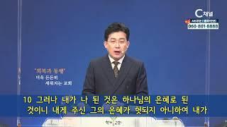 한빛교회 김진오 목사 - 인생이 심심하고 고단할 때 당신은 어떻게 하겠는가