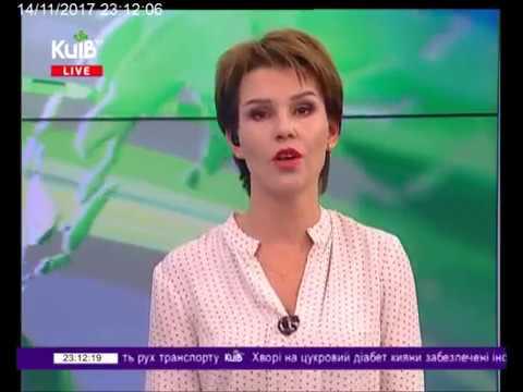 Телеканал Київ: 14.11.17 Столичні телевізійні новини 23.00
