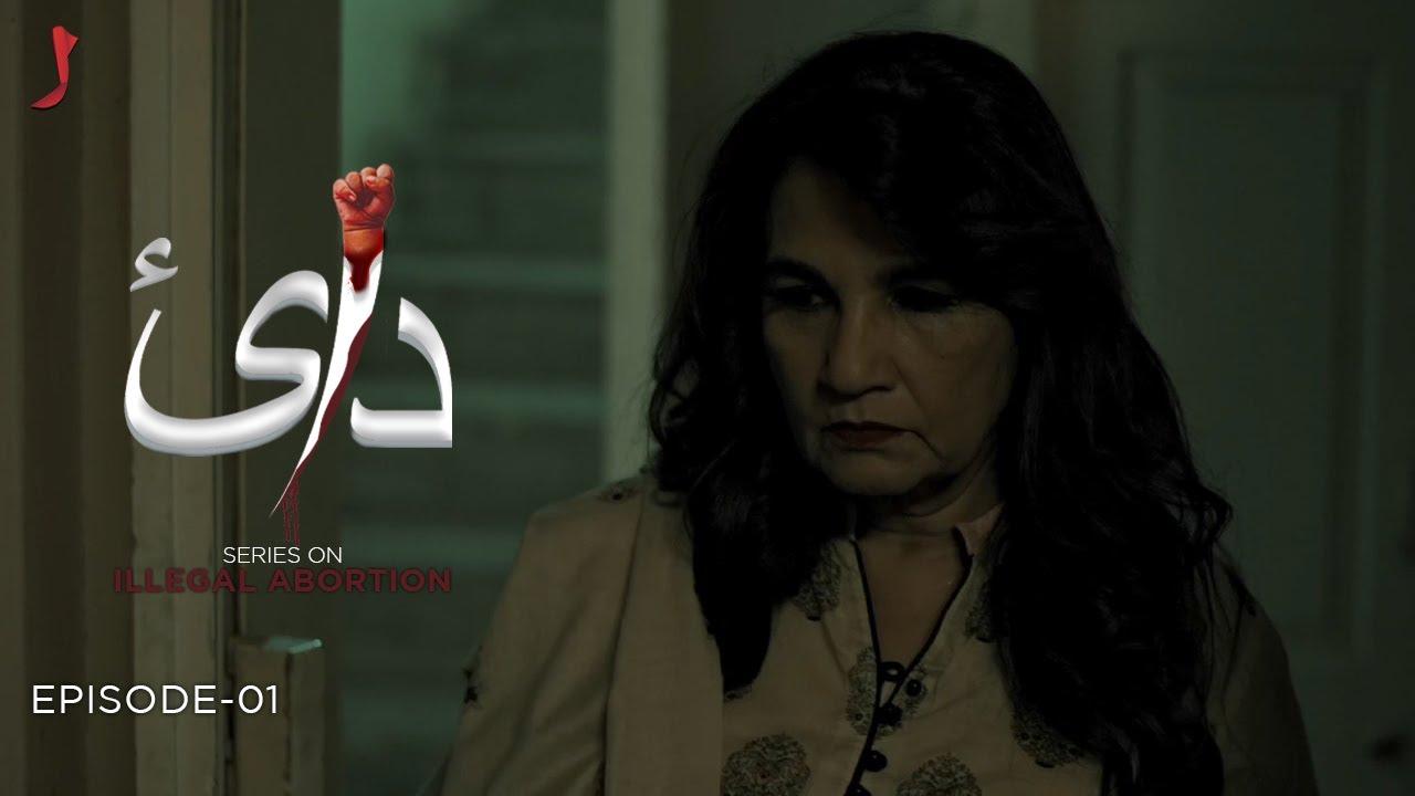 Download New Pakistani Web Series Dai   Ep 01   Illegal Abortion   Featuring Frieha Altaf   Urduflix Original