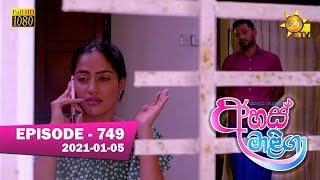 Ahas Maliga | Episode 749 | 2021-01-05 Thumbnail
